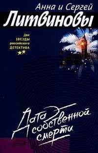 Анна и Сергей Литвиновы - Дата собственной смерти