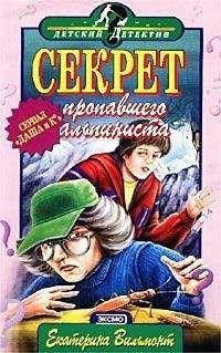 Екатерина Вильмонт - Секрет пропавшего альпиниста