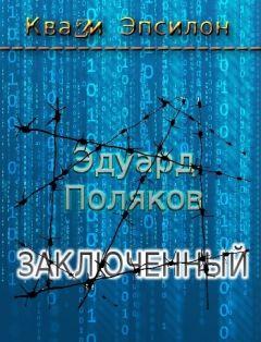 Эдуард Поляков - Заключенный