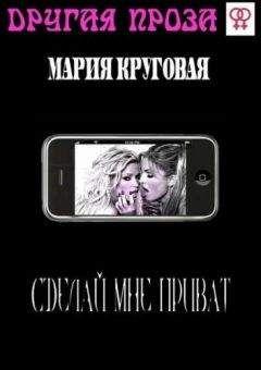 Мария Круговая - Сделай мне приват
