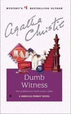 Агата Кристи - Безмолвный свидетель