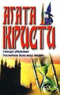 Агата Кристи - Последние дела мисс Марпл