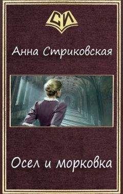 Анна Стриковская - Осел и морковка (СИ)