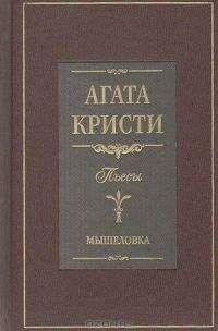 Агата Кристи - Мышеловка (пьеса)