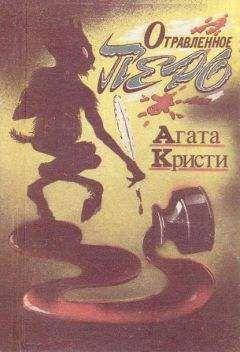 Агата Кристи - Отравленное перо