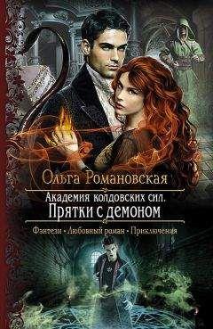 Ольга Романовская - Прятки с демоном