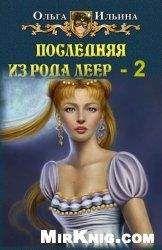 Ольга Ильина - Последняя из рода Леер-2