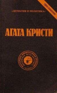 Агата Кристи - Том 9