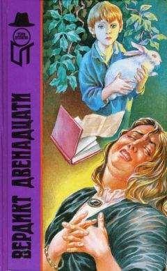 Агата Кристи - Зеркало покойника