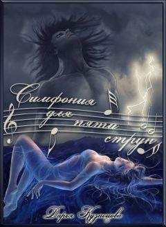 Дарья Кузнецова - Симфония для пяти струн (СИ)