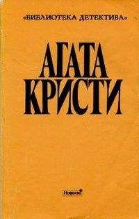 Агата Кристи - Том первый. Выпуск II