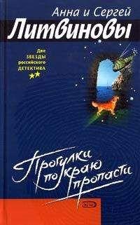 Анна Литвинова - Прогулка по краю пропасти