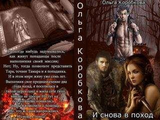 Ольга Коробкова - Снова в поход (СИ)