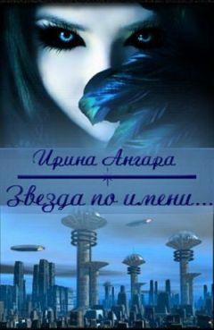 Ирина Ангара - Звезда по имени... (СИ)