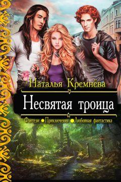 Наталья Кремнёва - Несвятая троица