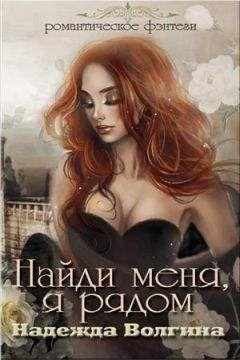 Надежда Волгина - Найди меня, я рядом (СИ)