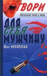 Юлия Михайлова - Сотвори для себя мужчину