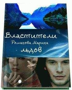 Марина Романова - Властители льдов (СИ)