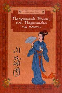Ли Юй - Полуночник Вэйян, или Подстилка из плоти