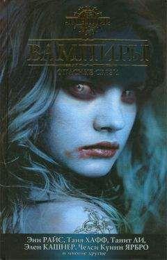Ингрид Питт - Вампиры. Опасные связи