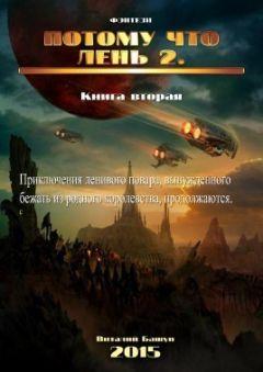 Виталий Башун - Потому что лень. Книга 2 (СИ)