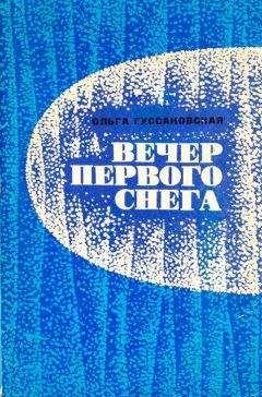 Ольга Гуссаковская - Вечер первого снега