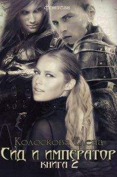 Елена Колоскова - Сид и император (СИ)