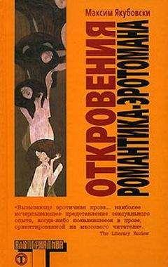 Максим Якубовски - Откровения романтика-эротомана