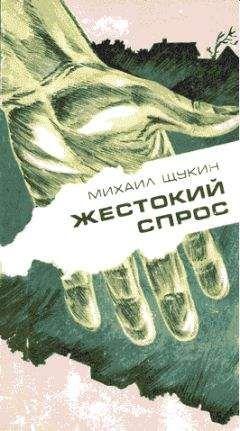 Михаил Щукин - Сын родился
