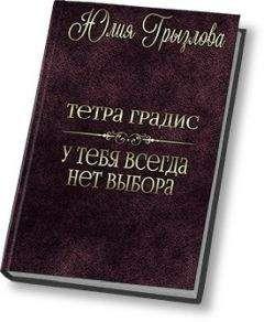 Юлия Грызлова - У тебя всегда нет выбора (СИ)