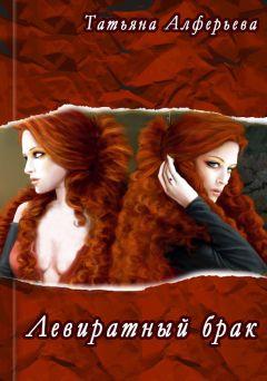 Татьяна Алферьева - Левиратный брак (СИ)