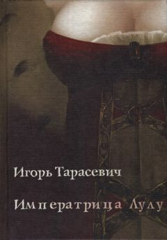 Игорь Тарасевич - Императрица Лулу