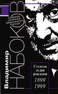 Владимир Набоков - Забытый поэт
