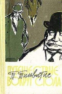 Теофилис Тильвитис - Путешествие вокруг стола