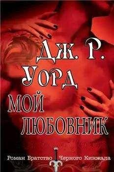 Дж. Уорд - Мой любовник