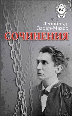 Леопольд Захер-Мазох - Сочинения