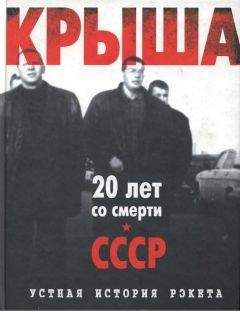 Евгений Вышенков - Крыша. Устная история рэкета