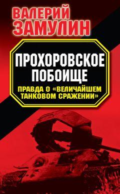 Валерий Замулин - Прохоровское побоище. Правда о «Величайшем танковом сражении»