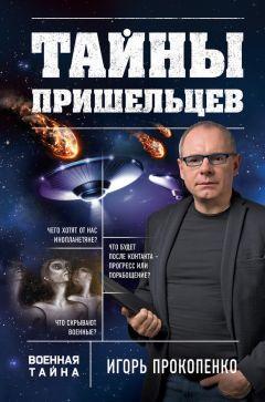 Игорь Прокопенко - Тайны пришельцев