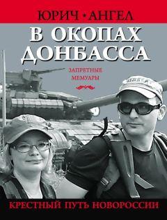 Юрий Евич - В окопах Донбасса. Крестный путь Новороссии