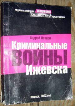 Андрей Иванов - Криминальные войны Ижевска
