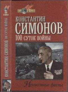 Константин Симонов - Сто суток войны