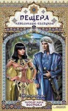 Шахразада - Пещера невольницы-колдуньи