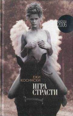 Ежи Косински - Игра страсти