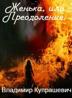 Владимир Купрашевич - Женька, или Преодоление