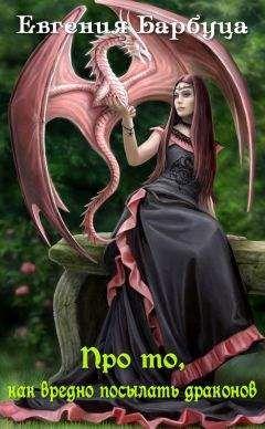 Евгения Барбуца - Про то, как вредно посылать драконов