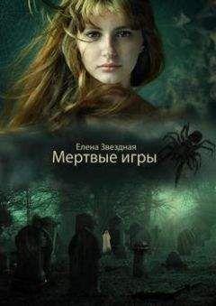 Елена Звездная - Мертвые игры (СИ)
