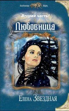 Елена Звездная - Любовница. Книга 2 (СИ)