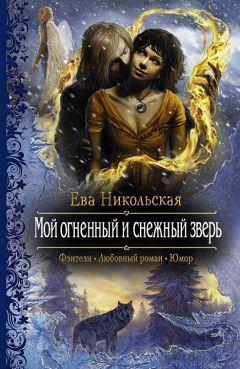 Ева Никольская - Мой огненный и снежный зверь