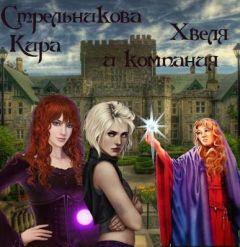 Кира Стрельникова - Хвеля и компания